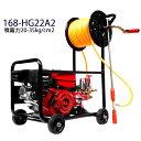 噴霧器 セット動噴 動力 噴霧器 動力噴霧器 エンジン式 噴霧機 動噴 プランジャーポンプ 4サイクル 168-HG22A2噴霧器 …