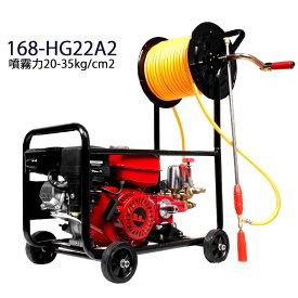 噴霧器 セット動噴 動力 噴霧器 動力噴霧器 エンジン式 噴霧機 動噴 プランジャーポンプ 4サイクル 168-HG22A2噴霧器 エンジン 動噴 除草剤 セット動噴 動力噴霧器 【送料無料】