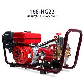 噴霧器 セット動噴 動力 噴霧器 エンジン式 噴霧機 動噴 動力噴霧器 据置型 プランジャーポンプ 4サイクル エンジン 168-HG22噴霧器 エンジン 動噴 除草剤【 送料無料】