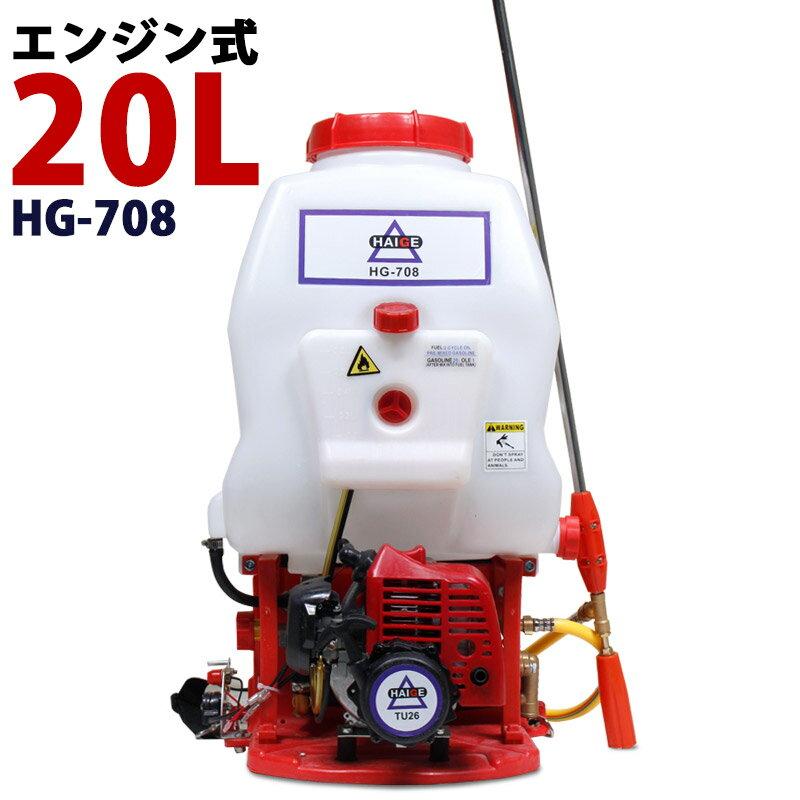 【5/30までP5倍】 噴霧器 背負式 エンジン式 噴霧器 動噴 動力噴霧機 エンジン 20Lタンク 噴霧器 除草剤 ピストンポンプ 2サイクル HG-708背負式 噴霧器 セット動噴 防除機 動力噴霧器 2スト +