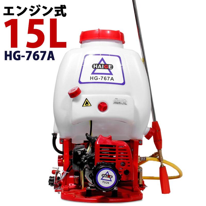 【5/30までP5倍】 噴霧器 背負式 エンジン 噴霧機 動噴 動力噴霧器 エンジン式 15Lタンク 噴霧器 除草剤 ピストンポンプ 2サイクル HG-767A背負式 噴霧器 セット動噴 防除機 動力噴霧器 2スト +