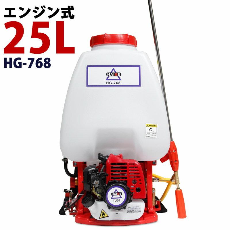 【5/30までP5倍】【予約:5/29】 噴霧器 背負式 エンジン式 噴霧器 動噴 動力噴霧機 エンジン 25Lタンク 噴霧機 除草剤 ピストンポンプ 2サイクル HG-768背負式 噴霧器 セット動噴 防除機 動力噴霧器 2スト +