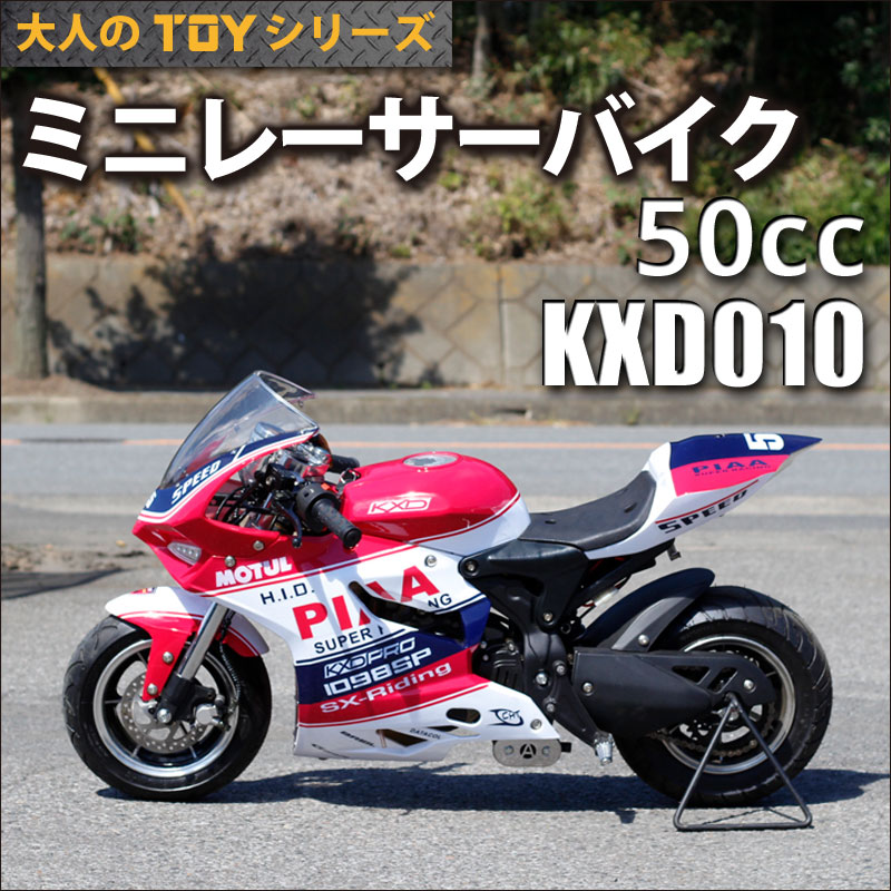 【4/23までP2倍】 ミニレーサーバイク レーシングバイク 50cc 4サイクル ポケットバイク KXD010【 送料無料 】 _