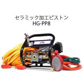噴霧器 動力 セット動噴 エンジン式 噴霧機 小型 動噴 動力噴霧器 ピストンポンプ 2サイクル エンジン HG-PP8噴霧器 エンジン式 動噴 動力噴霧器 セット動噴 除草剤 【送料無料】