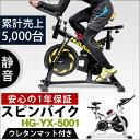 【予約:4月下旬入荷予定】 フィットネスバイク スピンバイク HG-YX-5001 自宅で気軽に本格トレーニング 【1年保証】…