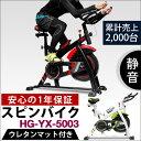 【ポイント5倍】【予約:4月上旬入荷予定】 フィットネスバイク スピンバイク HG-YX-5003 自宅で気軽に本格トレーニン…