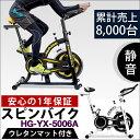 【予約:10月中旬入荷】【1年保証 送料無料】ハイガースピンバイク フィットネスバイク 静音 HG-YX-5006 小型サイズで本格トレーニング 【 ルームラン...
