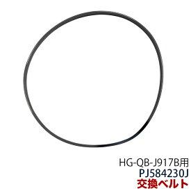 特別クーポン! HG-QB-J917B フィットネスバイク用 交換ベルト PJ584230J FB-P001