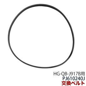 HG-QB-J917B フィットネスバイク用 交換ベルト PJ610240J FB-P002