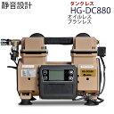 【1年保証】 ストレスフリーコンプレッサー 静音エアーコンプレッサー オイルレス 100V タンクレス ブラシレスモーター 最大圧力0.9Mpa HG-DC88...