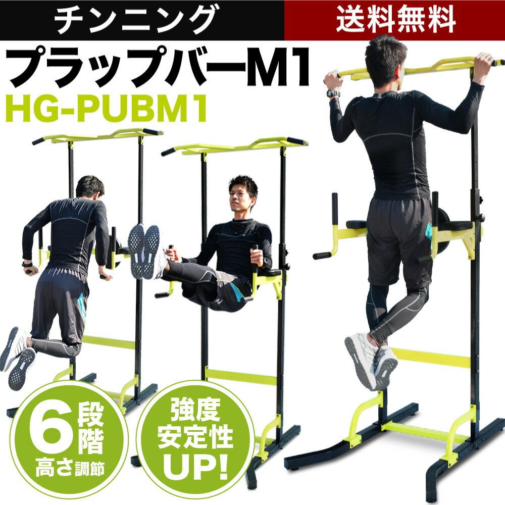 懸垂 マシーン チンニング バー ぶら下がり健康器 懸垂 トレーニング器具 腹筋 マシン チンニングスタンド マシーン 「プラップバーM1」 高強度 器具 ディップ 腹筋マシーン 鉄棒 スタンド トレーニング器具 HG-PUBM1 +