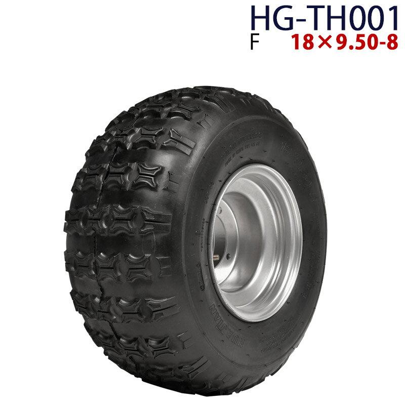四輪バギー ATV ホイール付タイヤ 8インチ 18×9.50-8 HG-TH001 ハイガー産業 F 0113flash 16 +