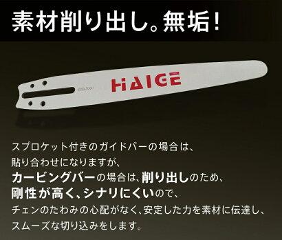HAIGEエンジンチェンソー(チェーンソー)10インチ25.4ccHG-TM32600