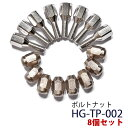 ボルトナット(8個セット)HG-TP-002 0113flash 16 +