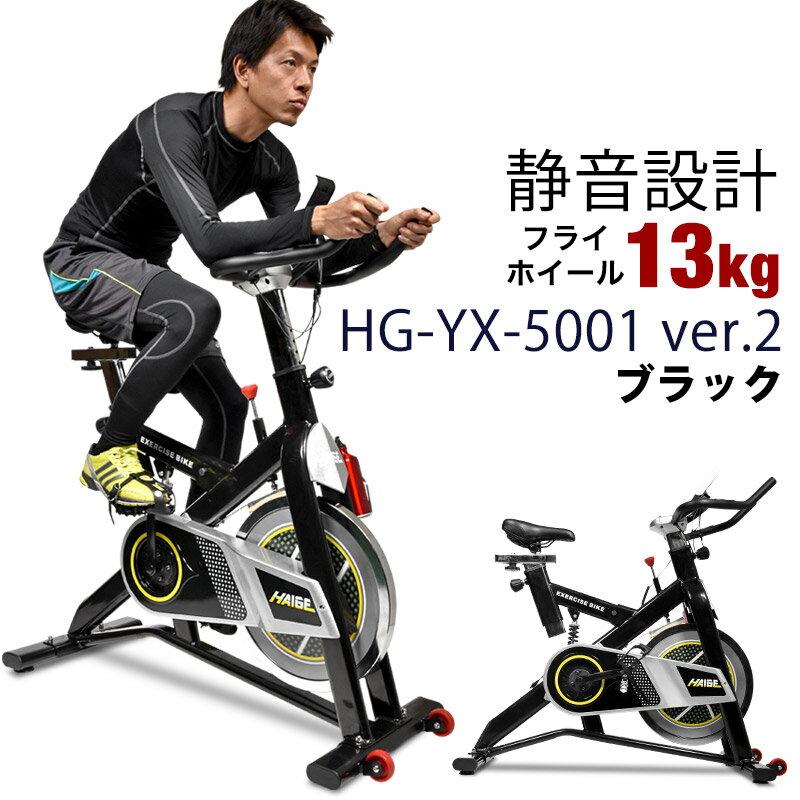 スピンバイク 静音 フィットネスバイク ブラック HG-YX-5001VER2エクササイズバイク エアロフィットネス バイク トレーニングバイク エアロビクス ルームランナー 【送料無料】【1年保証】