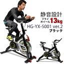 【10%OFFクーポンあり】 スピンバイク エアロ フィットネス バイク 静音 ブラック HG-YX-5001VER2エクササイズバイク …