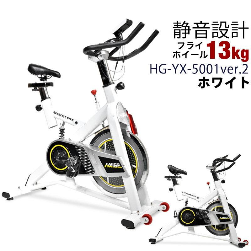 【4/23までP2倍】 スピンバイク HG-YX-5001VER2 ホワイト 【1年保証】 フィットネスバイク 静音 自宅で気軽に本格トレーニング HAIGE【送料無料 ルームランナー トレーニングバイク エクササイズバイク スピナーバイク 効果 価格 リハビリ 介護 】