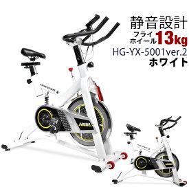 スピンバイク エアロ フィットネス バイク 静音 ホワイト HG-YX-5001VER2エクササイズバイク エアロフィットネス バイク トレーニングバイク エアロ バイク ビクス ルームランナー 【送料無料】【1年保証】 父の日