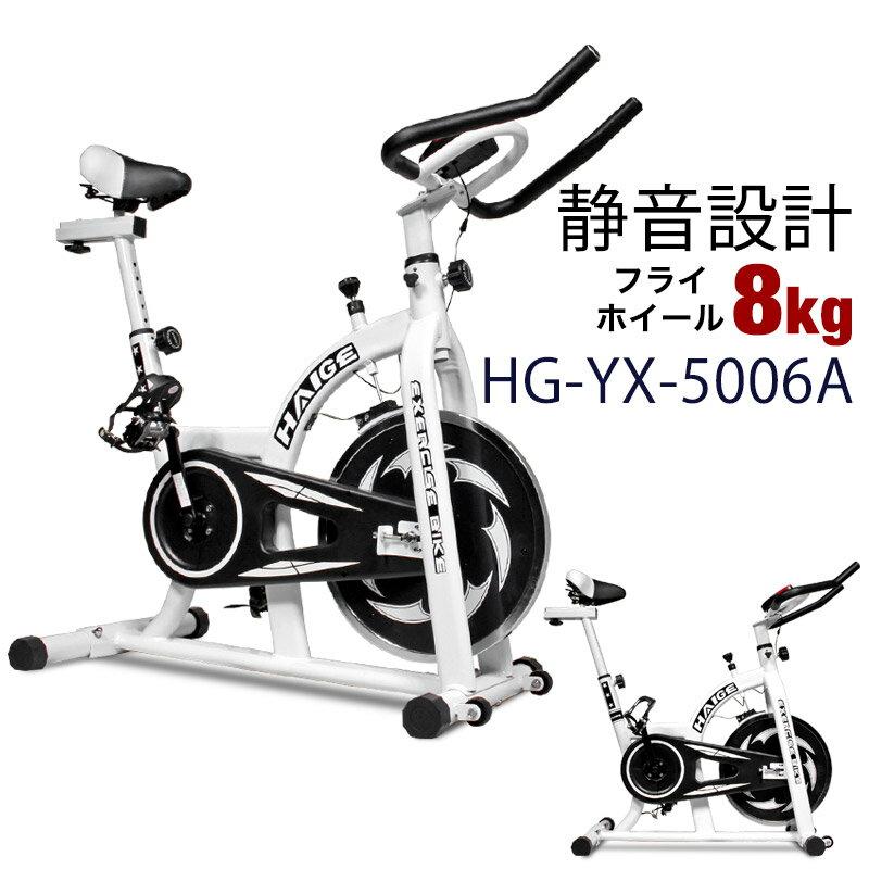 スピンバイク HG-YX-5006 ホワイト【1年保証】 フィットネスバイク 静音 小型サイズで本格トレーニング 送料無料 ルームランナー エクササイズバイク スピナーバイク スピニングバイク リハビリ 介護 エアロビクス