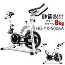 スピンバイク 静音 ホワイト フィットネスバイク エアロフィットネス バイク HG-YX-5006スピナーバイク バイク トレーニングバイク エクササイズバイク...