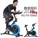 1/14まで P3倍! スピンバイク フィットネスバイク 静音 家庭用 エアロフィットネス バイク HG-YX-5006Sスピナーバイク エクササイズバイク フ...