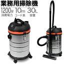掃除機 乾湿両用 【イチオシ】 集塵機 30L HG30 ブロアー機能付 業務用掃除機 バキュームクリーナー【1年保証】【室内…