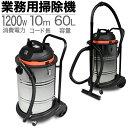 掃除機 【おすすめ】 乾湿両用 集塵機 60L HG60 ブロアー機能付 業務用掃除機 バキュームクリーナー【1年保証】室内 …