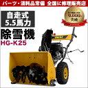 【1/28まで特価】 除雪機 HG-K25 保証無し特価 5.5馬力 除雪幅56cm 最大投雪距離12m エンジン 自走式 4サイクル【 除…