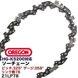 ソーチェン【オレゴン】 アメリカ製 OREGON 20インチ リンク数78用 21LP78 ソーチェーン チェンソー チェーンソー