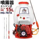 動力噴霧器 15Lタンク 噴霧器 除草剤 ピストンポンプ 2サイクル HG-767A背負式 噴霧器 セット動噴 防除機 動力噴霧器 …
