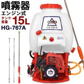 エンジン式 噴霧器 背負式 噴霧機 動噴 動力噴霧器 15Lタンク 噴霧器 除草剤 ピストンポンプ 2サイクル HG-767A背負式 噴霧器 セット動噴 防除機 動力噴霧器 2スト