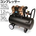 エアーコンプレッサー 静音 100V オイルレス コンプレッサー 36Lタンク 空気入れ 小型 業務用 液晶パネル ブラシレス…