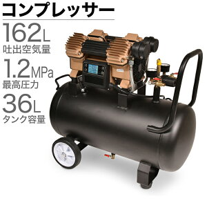 エアーコンプレッサー 静音 100V オイルレス コンプレッサー 36Lタンク 空気入れ 小型 業務用 液晶パネル ブラシレスモーター エアコンプレッサー エアーコンプレッサー 最大圧力1.2MPa 2馬力 HG
