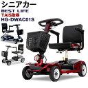 【宅配】 車椅子 シニアカー 運転免許不要 ハンドル形電動 BEST LIFE(正規品) 福祉用具情報(TAIS)登録 HG-DWAC01S…