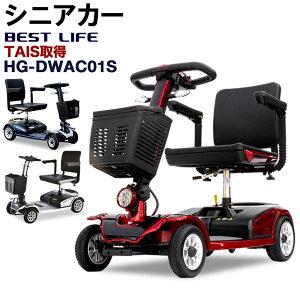 【宅配】 車椅子 シニアカー 運転免許不要 ハンドル形電動 BEST LIFE(正規品) 福祉用具情報(TAIS)登録 HG-DWAC01S 【送料無料】 軽量 シルバーカー シニア カート 電動カート 電動車椅子 【1年