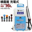 電動噴霧器 充電式 背負い式 バッテリー式16リットル HG-KBS16L【 除草剤 防除機 電池より便利 背負い 背負式噴霧器 …