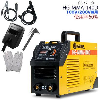 インバーター溶接機HG-MMA-140D