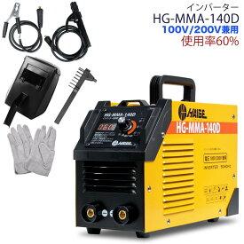 溶接機 インバーター 100v 200v 兼用 定格使用率 60% 小型 軽量 50Hz 60Hz デジタル表示 アーク溶接機 HG-MMA-140D 【1年保証】
