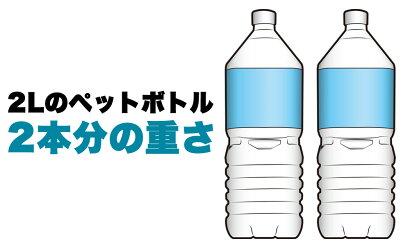 2Lのペットボトル2本分の重さ