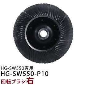 手押し式スイーパー ロードスイーパー HG-SW550専用 回転ブラシ(右)HG-SW550-P10