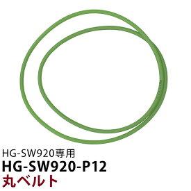 手押し式スイーパー ロードスイーパー HG-SW920専用 丸ベルト HG-SW920-P12