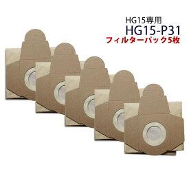 業務用掃除機 HG15専用 フィルターパック 5枚組 HG15-P31
