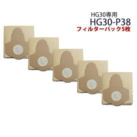 業務用掃除機 HG30専用 フィルターパック 5枚組 HG30-P38