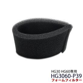 業務用掃除機 HG30・HG60専用 フォームフィルター HG3060-P39