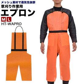 エプロン 作業用 刈払 草刈り メッシュタイプ ズボン式