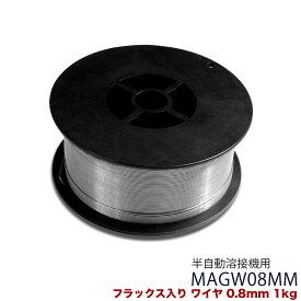 特別クーポン! フラックス入り ワイヤ 0.8mm 1kg 半自動 溶接機 MAGW08MM