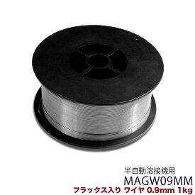 フラックス入り ワイヤ 0.9mm 1kg 半自動 溶接機 MAGW09MM