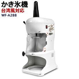 かき氷機 電動 業務用 ふわふわ かき氷機WF-A288 【替刃ベルト付 1年保証】