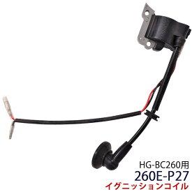 HG-BC260用 イグニッションコイル 部品番号27 260E-P27