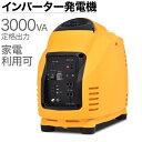 【P10倍!スーパーセール】静音 インバーター発電機 DY3500LBI 自家発電 ポータブル電源 バッテリー 小型 家庭用 防災 …